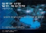 이천시, 일루젼 산업 육성·발굴 세미나 개최 홍보