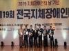 (사)경기도지체장애인협회 양평군지회 최우수지회 표창 수상