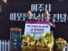 (주)신세계사이먼, 여주시에 '이웃돕기 성금' 1억 원 전달