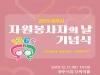 2019 원주시 자원봉사자의 날 기념식 개최
