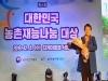 이순희 씨, '제4회 대한민국 농촌재능나눔 대상' 한국농어촌공사 사장상 수상