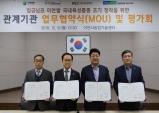 임금님표 이천쌀 관계기관 업무협약(MOU)평가회 개최
