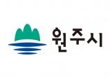 바다 없는 원주. 해양수산부 공모사업 확정!