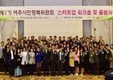 여주시민행복위원회 2019년도 총회 개최