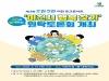 이천시, 제3회 도란도란 이천 토크콘서트 다음달 13일 개최