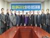 정병국 의원, 팔당 중복규제 개선을 위한 라운드테이블 개최
