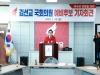 국회의원 출사표(자유 한국당 김선교 후보)