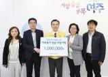 사회복지사들의 기부동참, 여사모(여주를 사랑하는 사회복지종사자들의 모임) 이웃돕기 성금 100만원 기탁