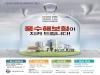 천안시, 여름철 재난대비 풍수해보험으로 해결하세요!