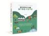 이천시, '슬기로운 주말여행' 가이드북 발행, 아이들과 떠나는 판타스틱 이천여행 소개