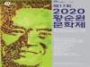 양평 소나기마을, 제17회 황순원문학제 개최