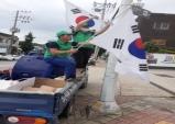 우산동 새마을지도자협의회, 제75주년 광복절 기념 태극기 게양