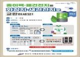 안산시, 종이팩·폐건전지 교환 사업 연중 추진…교환 기준 완화
