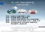 보령 성주1리 심원마을, 제2회 보령민화 어울림 축제 개최