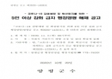 양평군, 코로나19 확산방지를 위한 집회금지 행정명령 완화