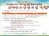 2021년 제1기 이천시 여성문화대학 온라인 수강생 모집