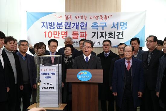 18.02.19-이천시, 지방분권 개헌 촉구 서명 10만 명 돌파  (1).JPG
