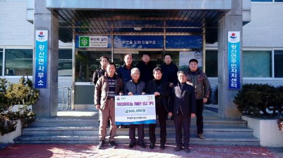 [크기변환]강릉고랭지무배추생산자협의회, 희망2019 나눔 캠페인 성금 기탁.JPG