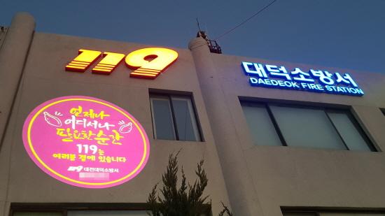 [크기변환]대전 대덕소방서, 로고라이트 활용 이색 홍보.jpg
