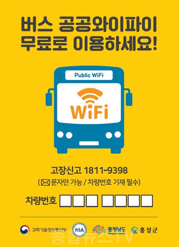 홍성군 유명 관광지 및 농어촌버스, 무료 와이파이 '빵빵' 터진다.jpg