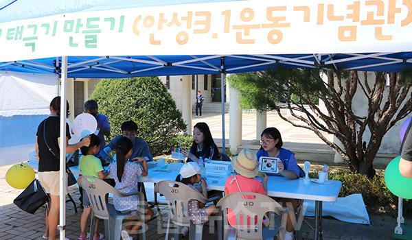 안성3‧1운동기념관, 제 74주년 광복절 기념 체험 행사 개최.jpg