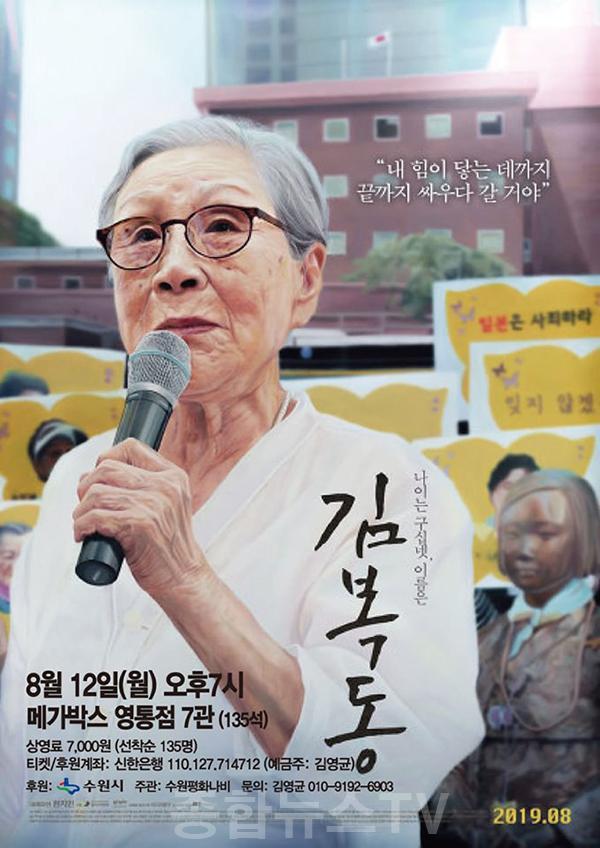 영화' 김복동'이천에서도 시민 관람 상영.jpg