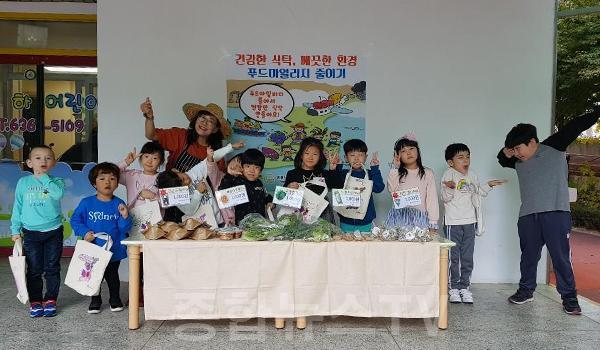이천시어린이급식관리지원센터, 푸드마일리지 체험교육 실시.jpg