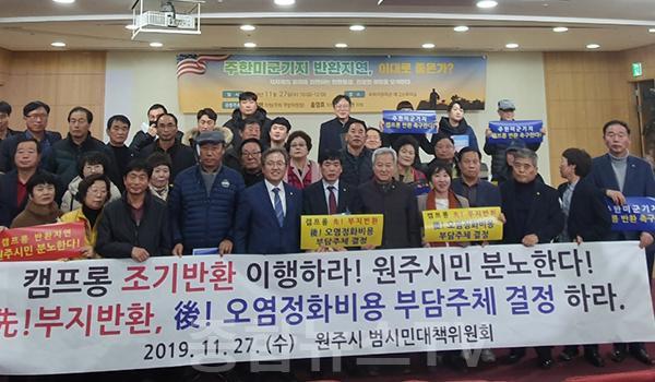 원주시, 주한미군기지 반환 촉구 국회 토론회 참석.jpg