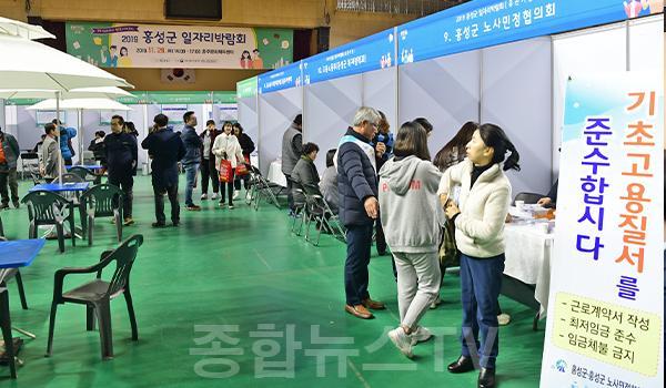 2019 홍성군 일자리박람회 큰 호응 속에 마쳐.jpg