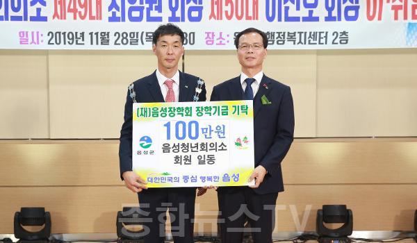 음성청년회의소, 음성장학회 장학금 기탁.JPG