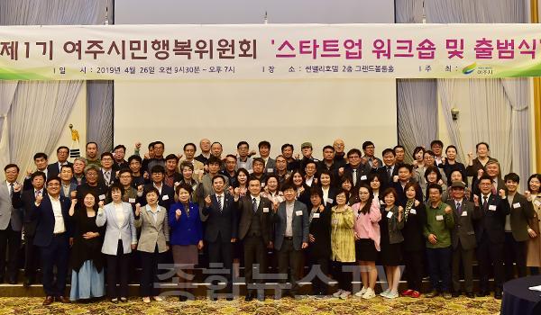 여주시민행복위원회 2019년도 총회 개최.jpg