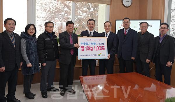 여주시기독교평신도연합회, 쌀 10kg 1,000포 기탁.jpg